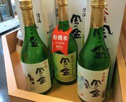 日本酒 開栓後 保存 方法